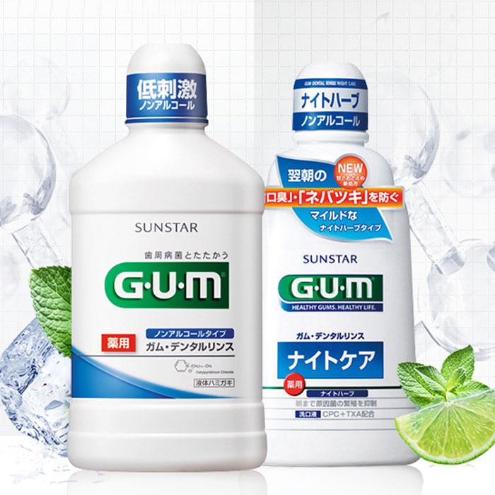 GUM日本进口 牙周护理漱口水 日用夜用套装