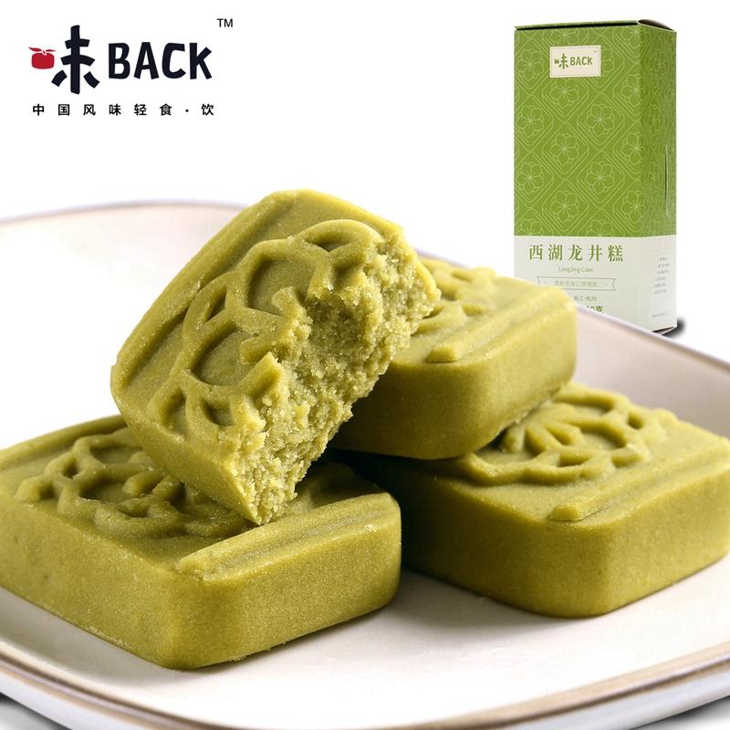 味BACK   西湖龙井糕 200g/盒
