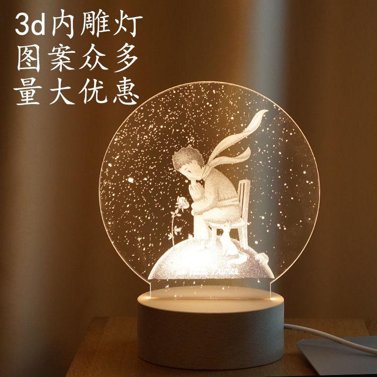 3d小夜灯,无限创意的礼物,给你不一样的惊喜