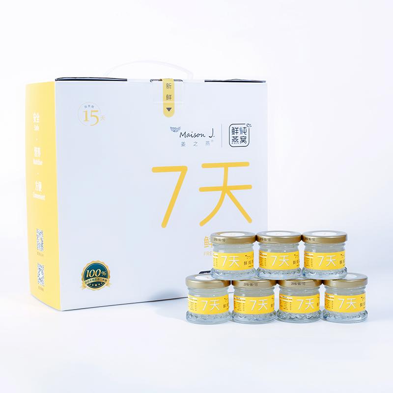 姜之燕 7天鲜炖燕窝礼盒35g*7瓶