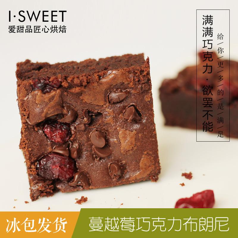 手工蔓越莓巧克力布朗尼软曲奇