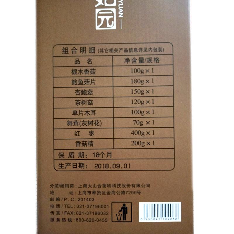 大山合百菇园菌菇干货年货礼盒