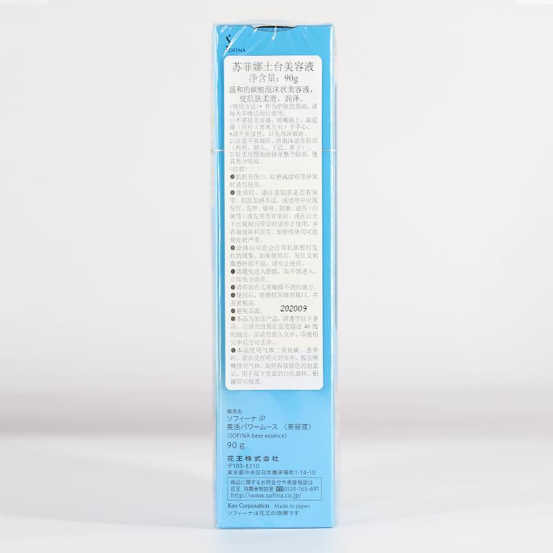 SOFINA/苏菲娜ip土台美容液90g