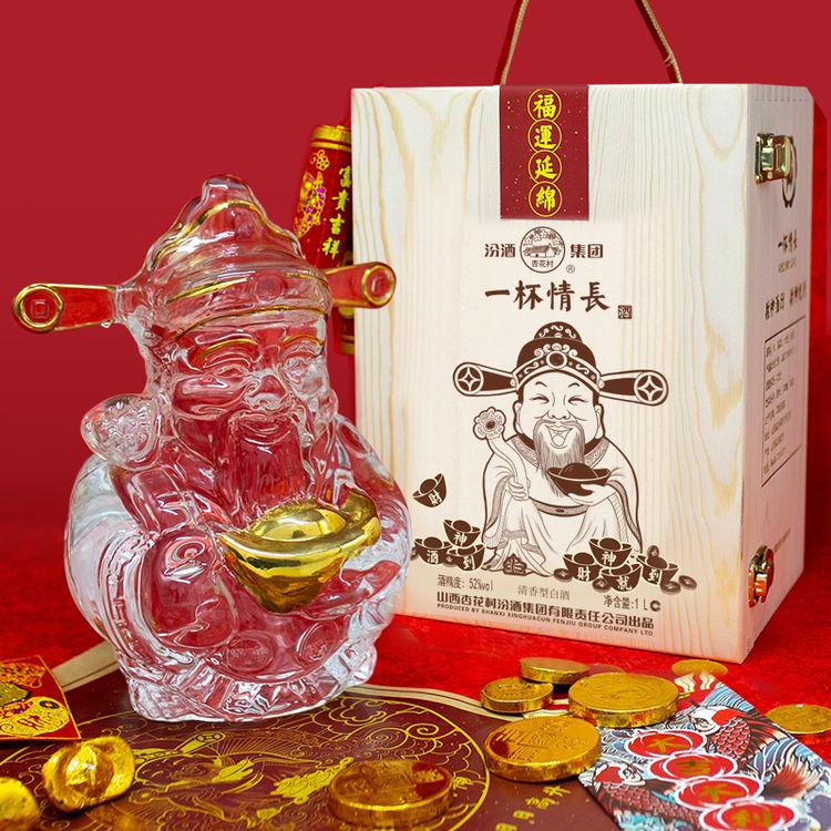 汾酒集团老酒两斤装,中国年,财神酒到,财神就到!