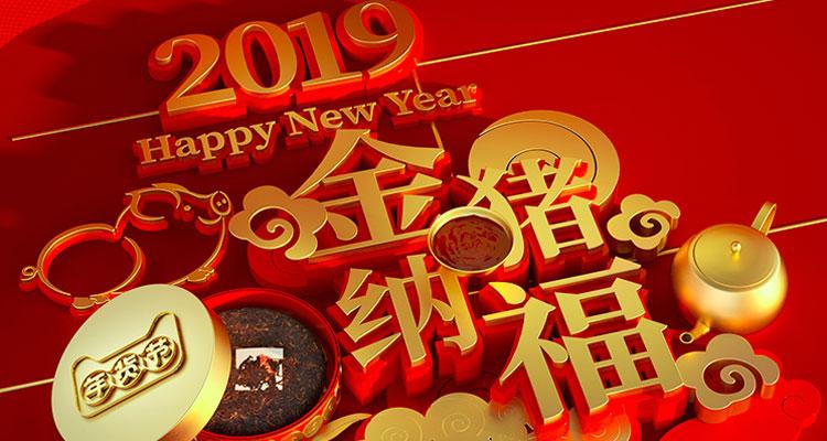 新年品新茶,送给爱喝茶长辈的好礼
