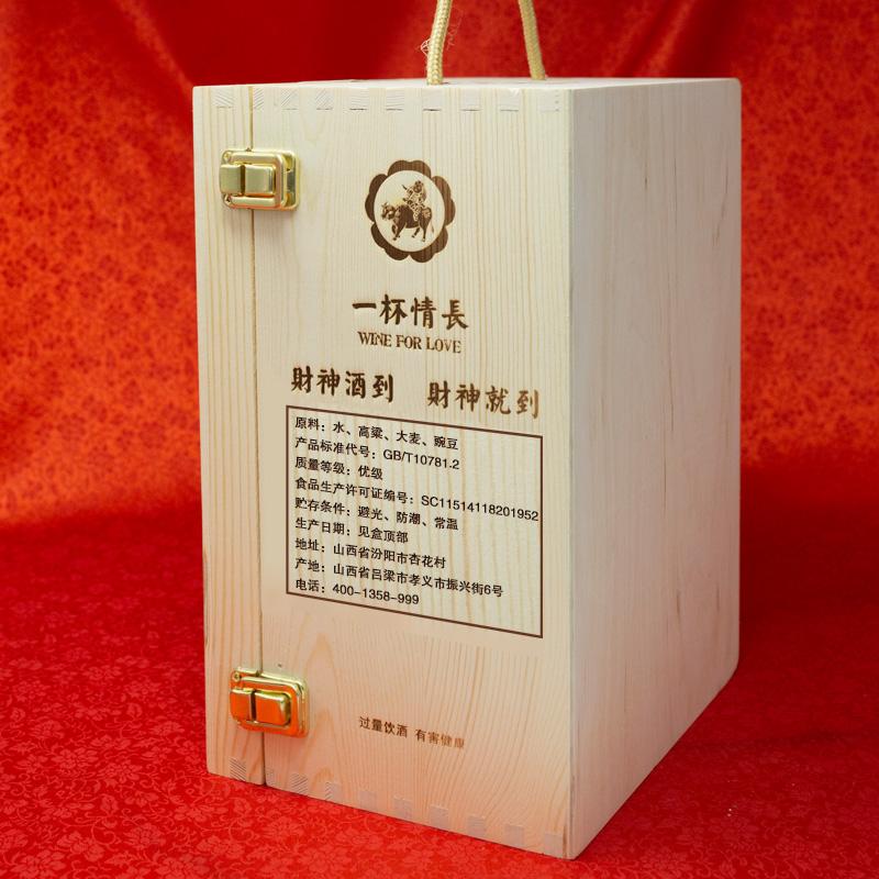 汾酒集团杏花村一杯情长52度财神酒白酒送礼送长辈松木礼盒两斤装