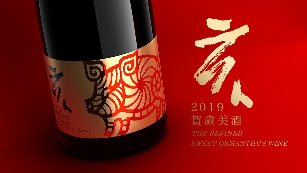 桂魄乙亥年新春限定桂花酒