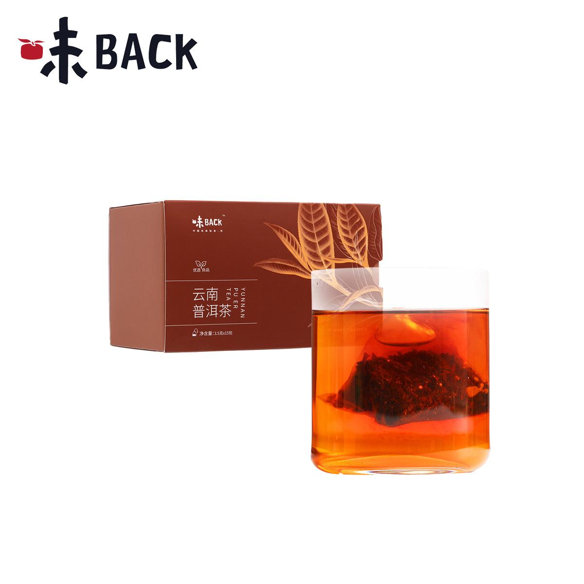 味BACK | 云南普洱茶 52.5g(15袋)/盒
