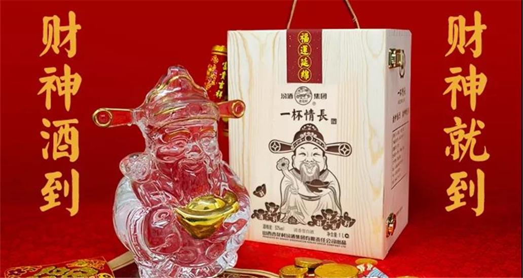 中国年,财神酒到,财神就到!