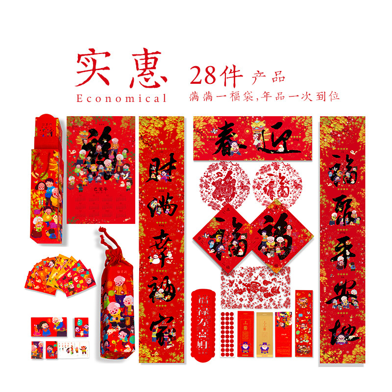 俗画说·福袋丨 二十八件春节必备品