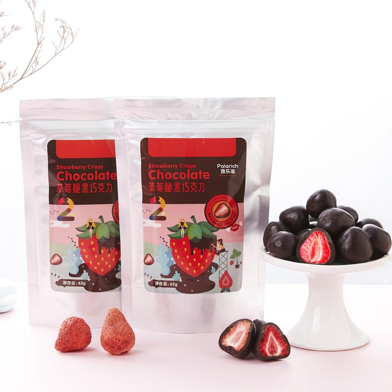 抹茶草莓夹心巧克力