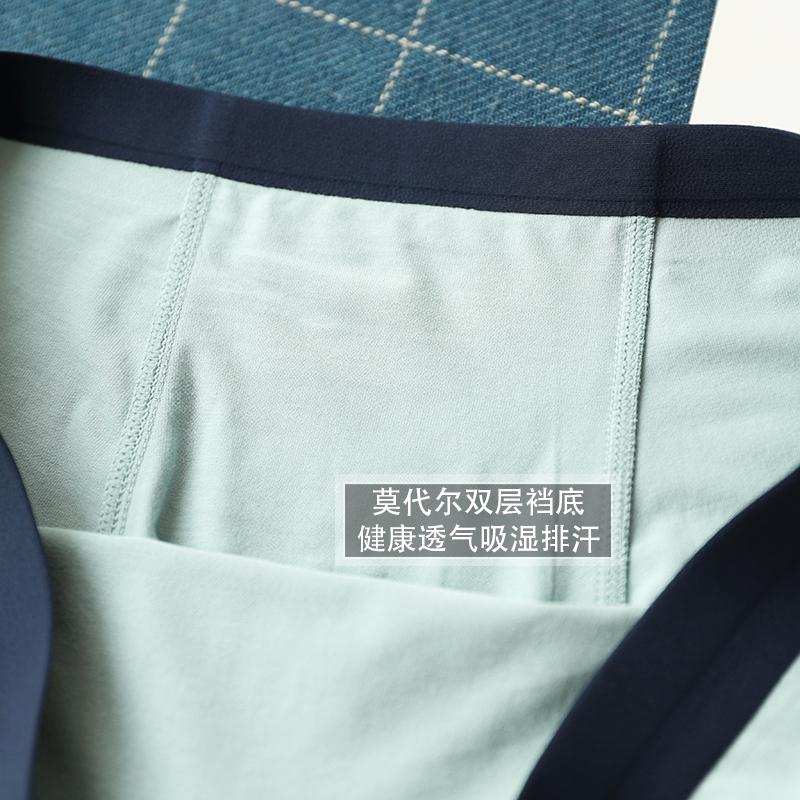 文艺清新无痕潮男内裤