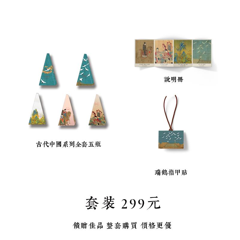 「古代中国系列」啊啾国风指甲油