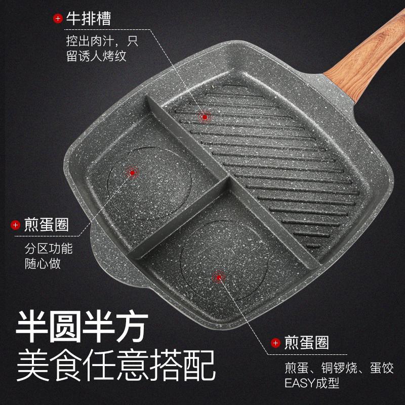 麦饭石三合一多功能牛排煎锅