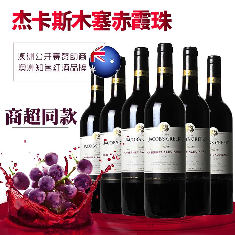 jacobs creek经典赤霞珠干红葡萄酒