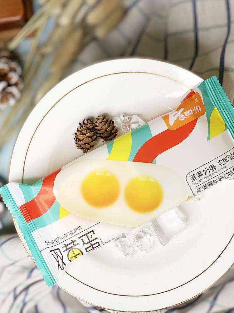 奥雪网红双黄咸蛋黄冰淇淋