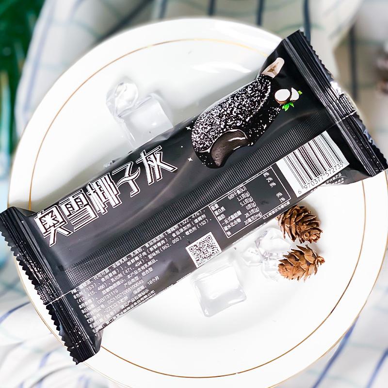 椰子灰巧克力冰淇淋