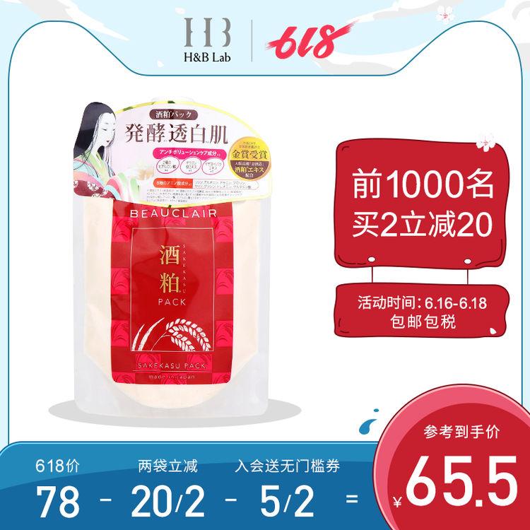 日本BEAUCLAIR酒粕面膜