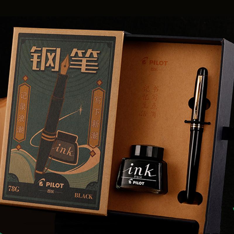 日本百乐钢笔礼盒