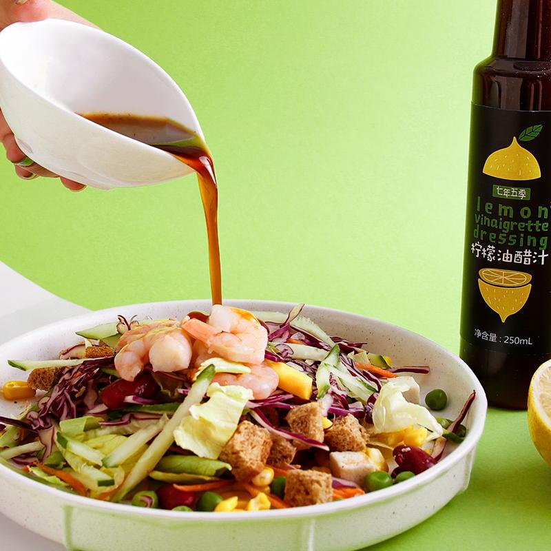 柠檬油醋汁