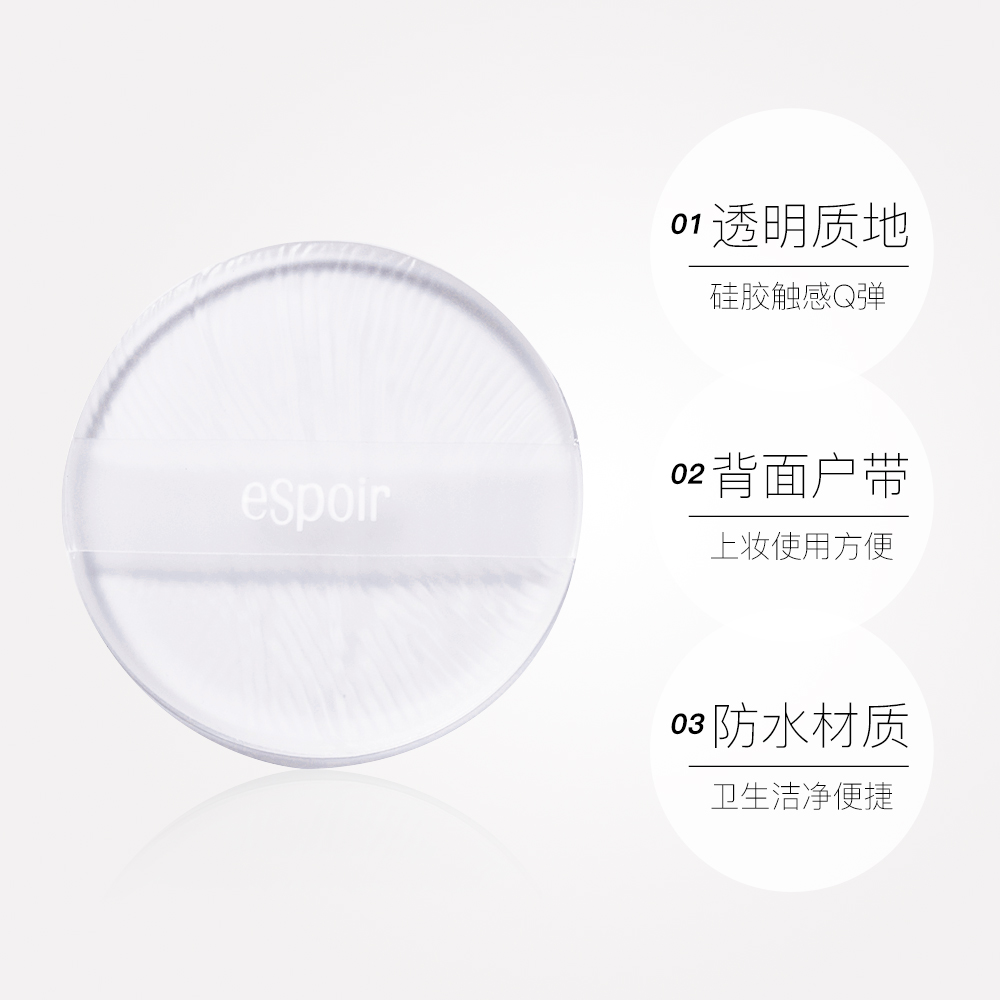 eSpoir进口硅胶粉扑