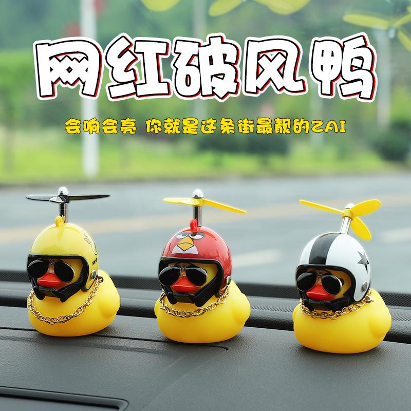 车载社会小黄鸭
