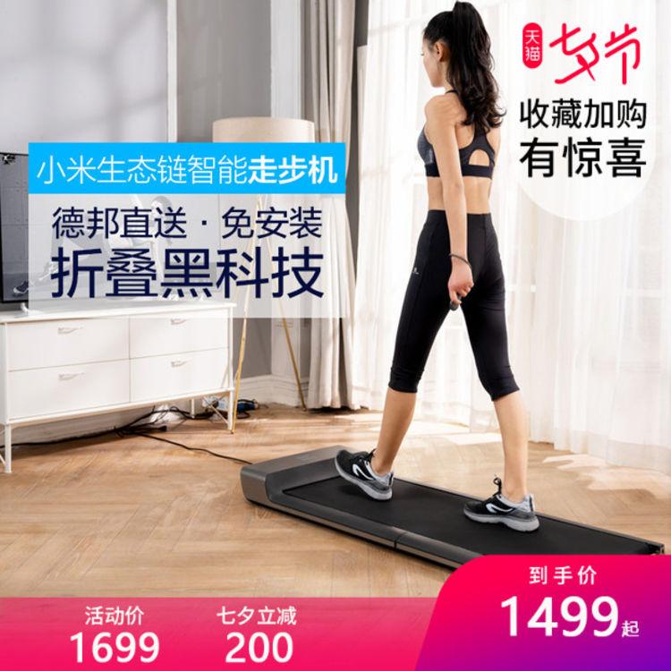 小米WalkingPad走步机