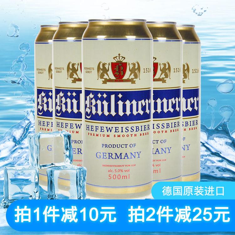 德国古立特小麦啤酒
