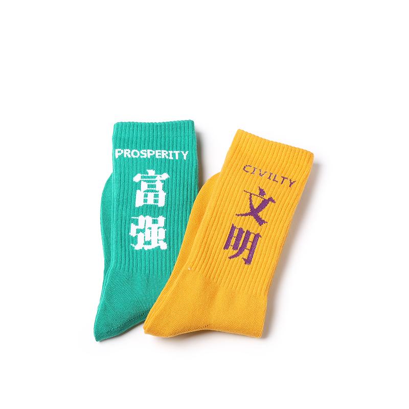 五福趣味个性文字中筒袜