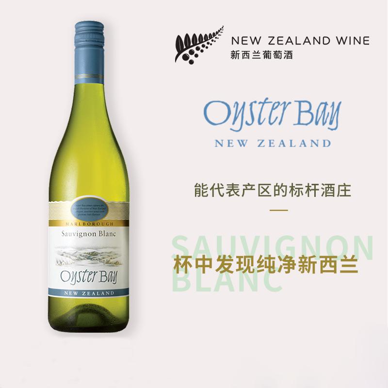 Oyster Bay新西兰进口马尔堡长相思白葡萄酒