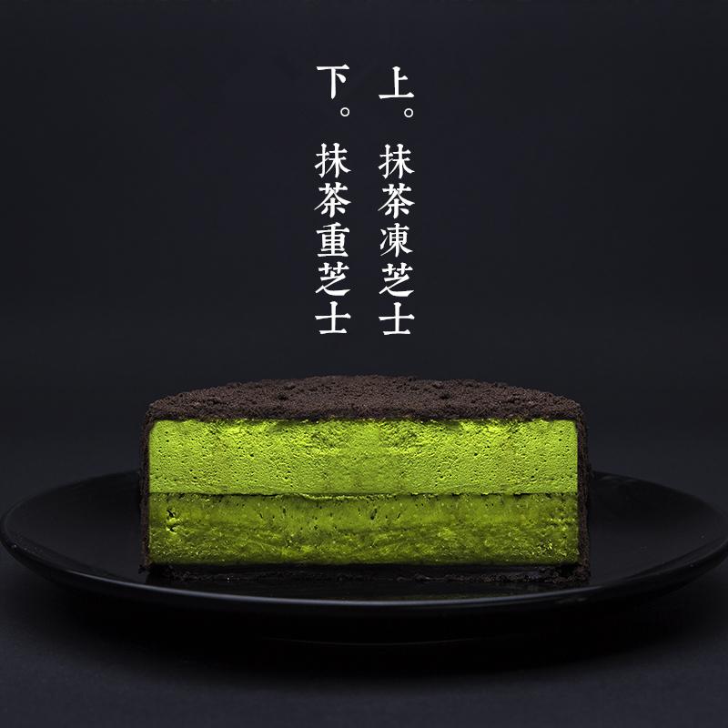 黑松露抹茶双层芝士蛋糕