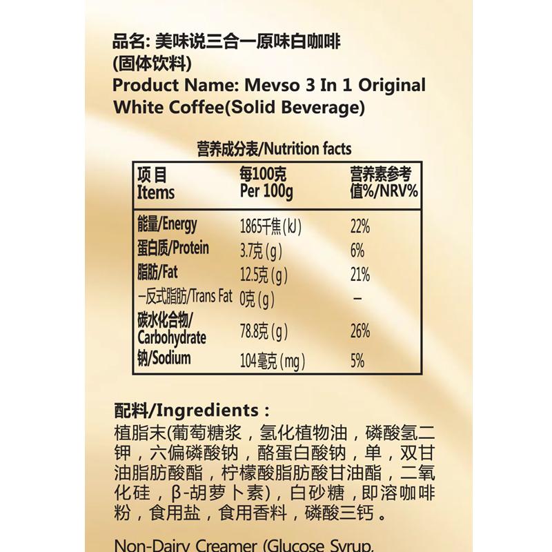 美味说MEVSO三合1速溶咖啡粉