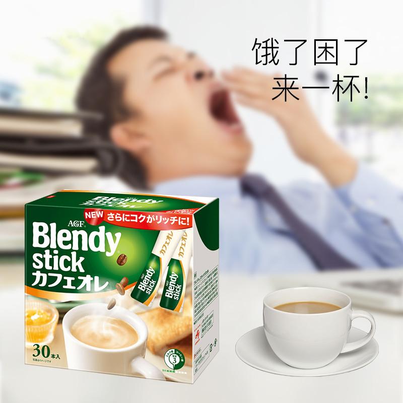 Blendy系列浓郁牛奶速溶咖啡