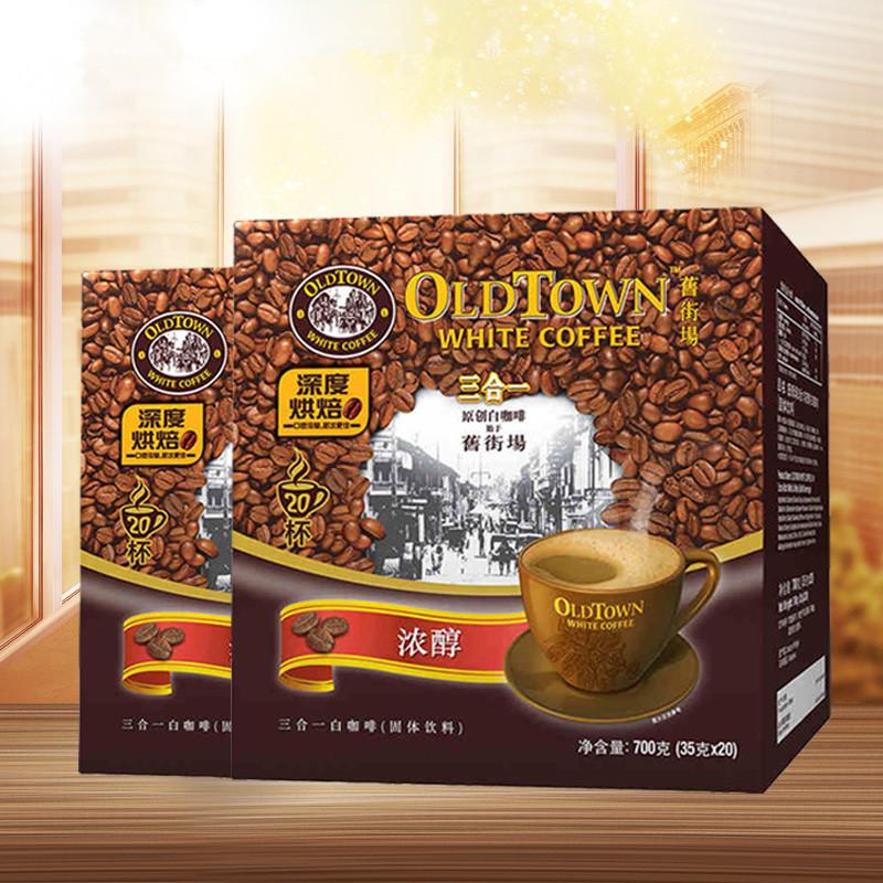 OldTown旧街场原味三合一白咖啡