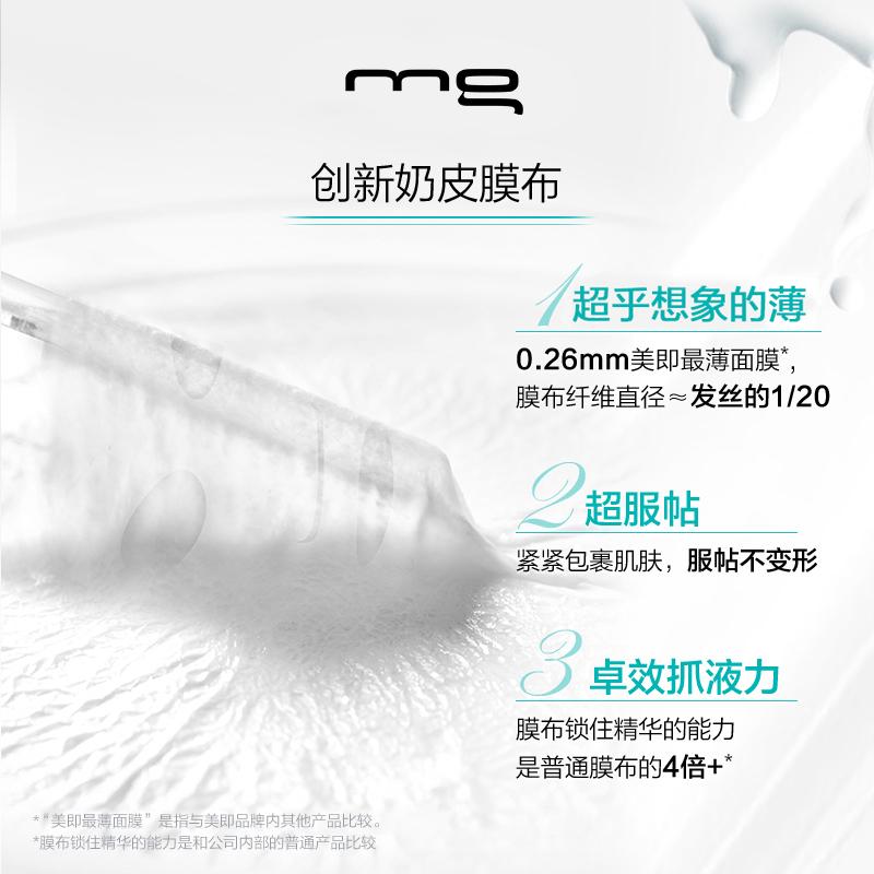 MG美即美白奶皮面膜