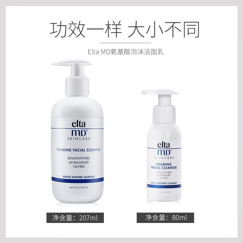 EltaMD氨基酸洁面乳