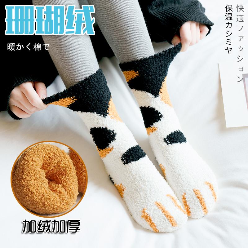 珊瑚绒猫爪睡眠袜