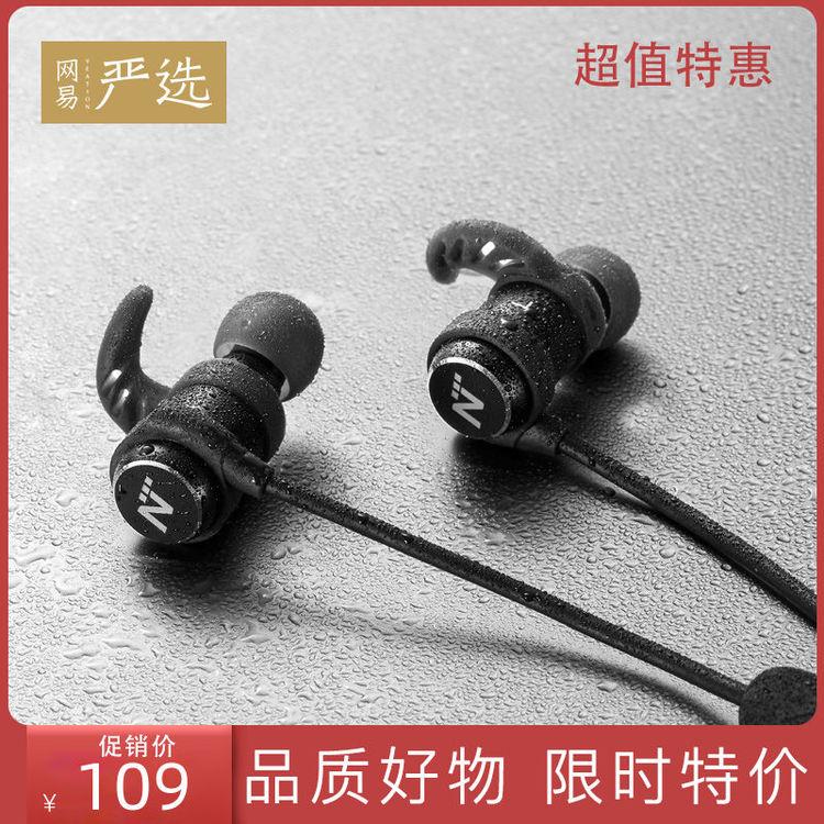 网易严选X3蓝牙耳机