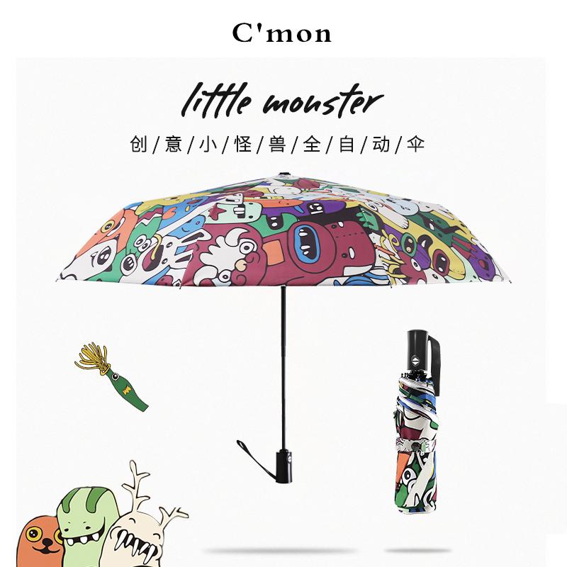 Cmon五折全自动晴雨伞