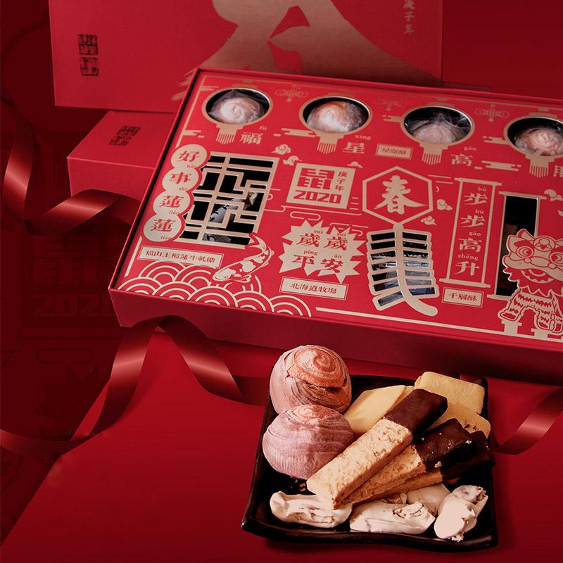 【新年礼盒】