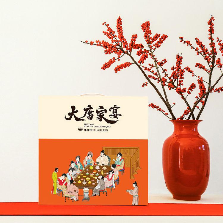 中华献礼——大唐家宴