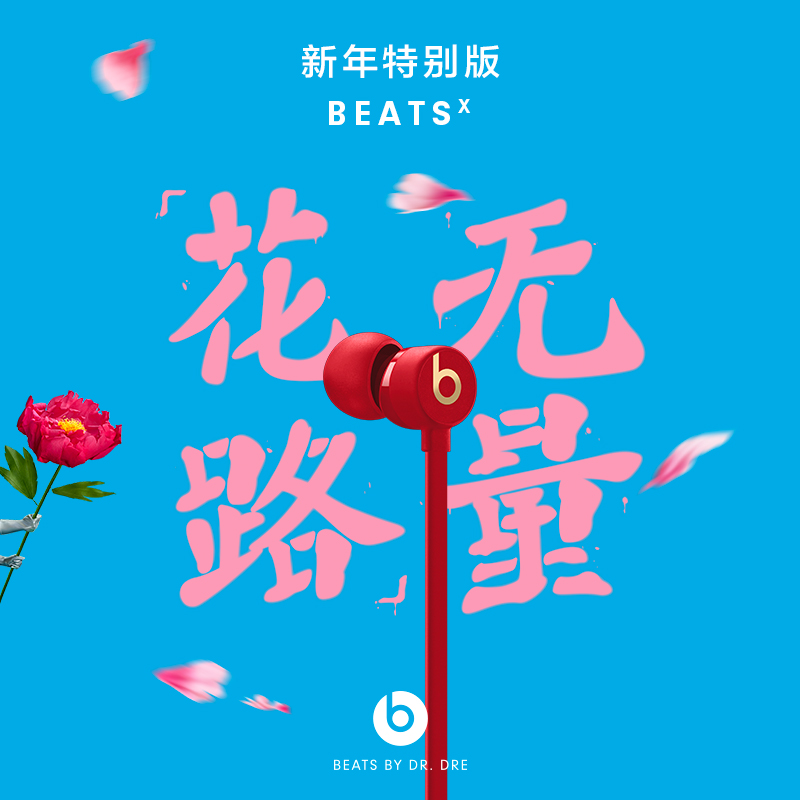 Beats新年特别版蓝牙耳机