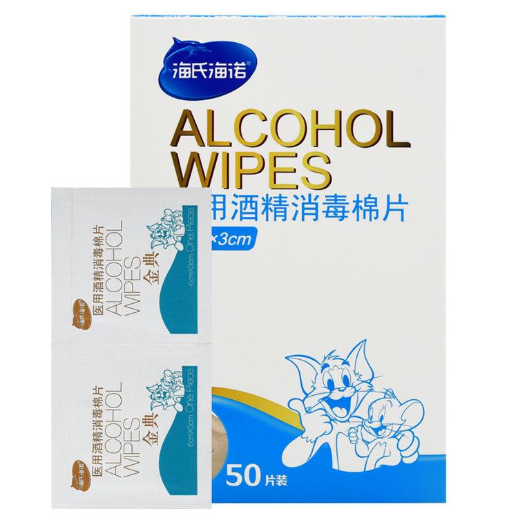 海氏海诺医用酒精消毒棉片