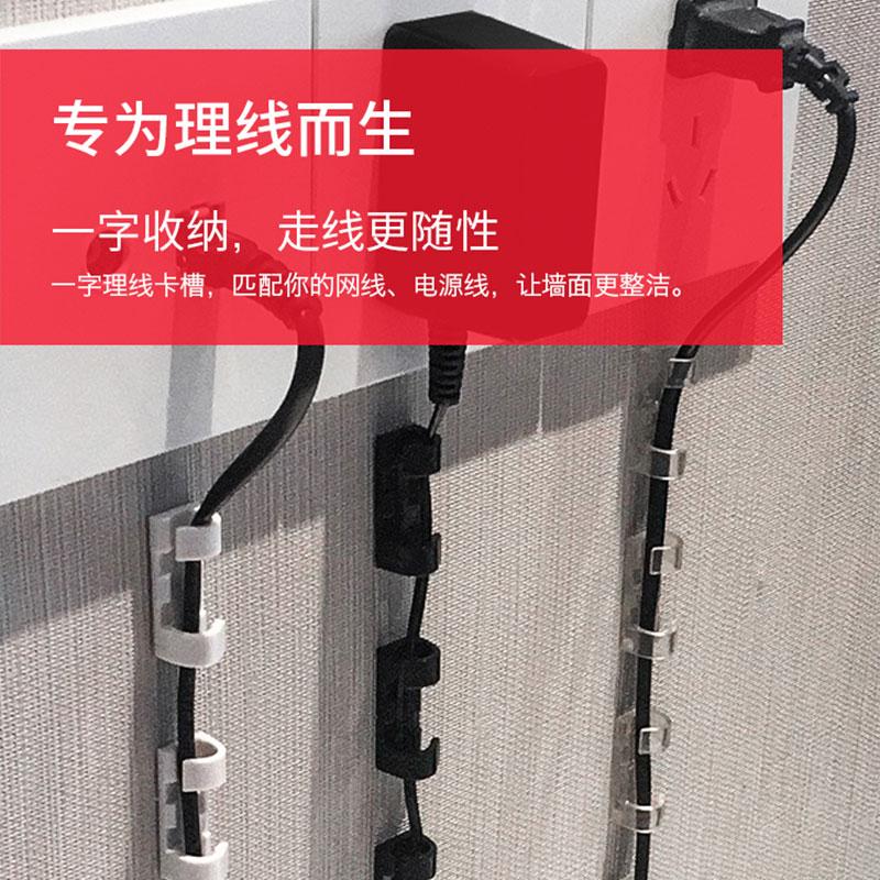 电线理线器