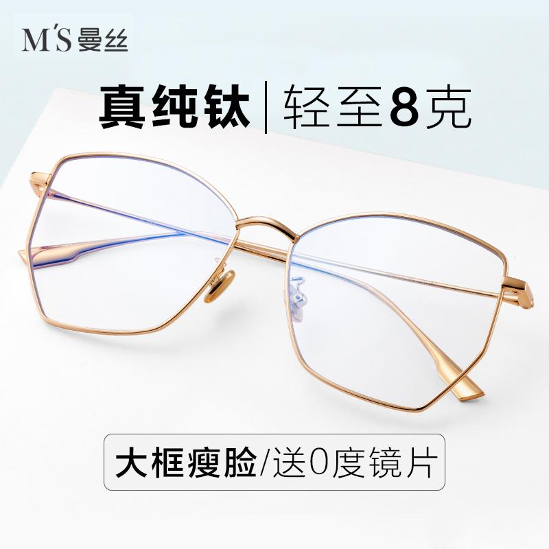 吴谨言X曼丝 防蓝光眼镜