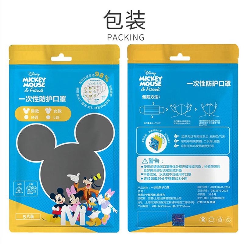 Disney/迪士尼一次性使用儿童口罩